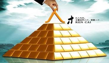 上海人才新政:放权松绑 为人才增动力 添生机