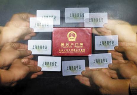 上海居住证转户口申请相关信息咨询