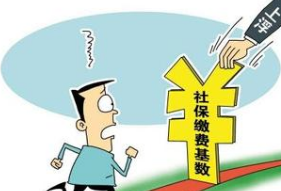 上海居转户社保基数