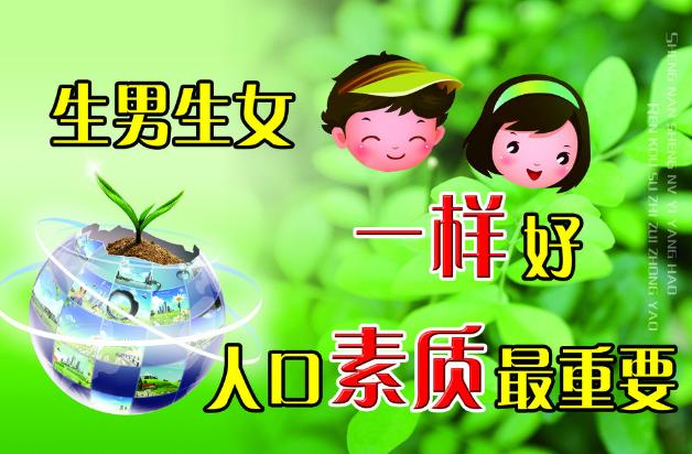 上海居转户计划生育证明