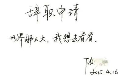 上海居转户离职证明