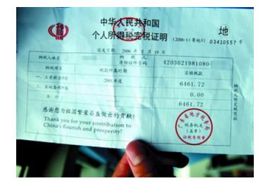 上海居转户税单