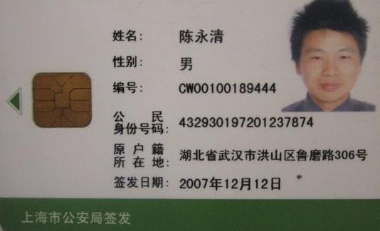 申请上海居住证转户口
