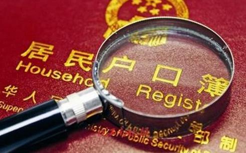 上海居住证转上海户口申请制度的通知