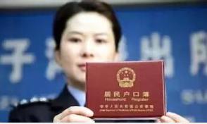 2019上海户口申请条件