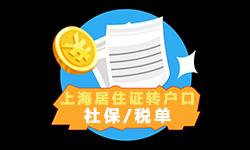 上海积分落户材料被拒原因