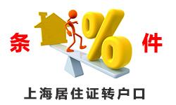 取得中级经济师如何申请上海户口