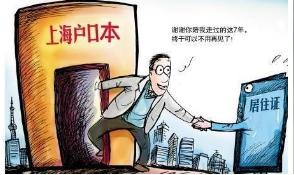 上海落户夫妻投靠一方是高级职称