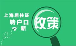 上海积分落户问题及解决办法