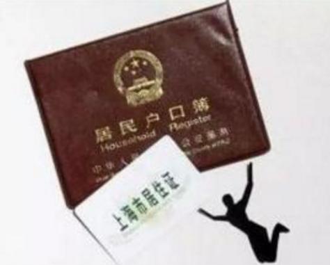 上海户口代办公司