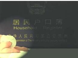 上海户口黑中介