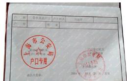 上海居转户职称的中级经济师