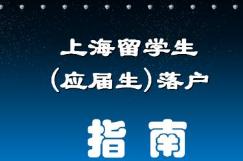落户上海的另一种政策