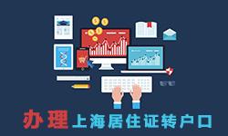 上海居转户办理公司有哪些