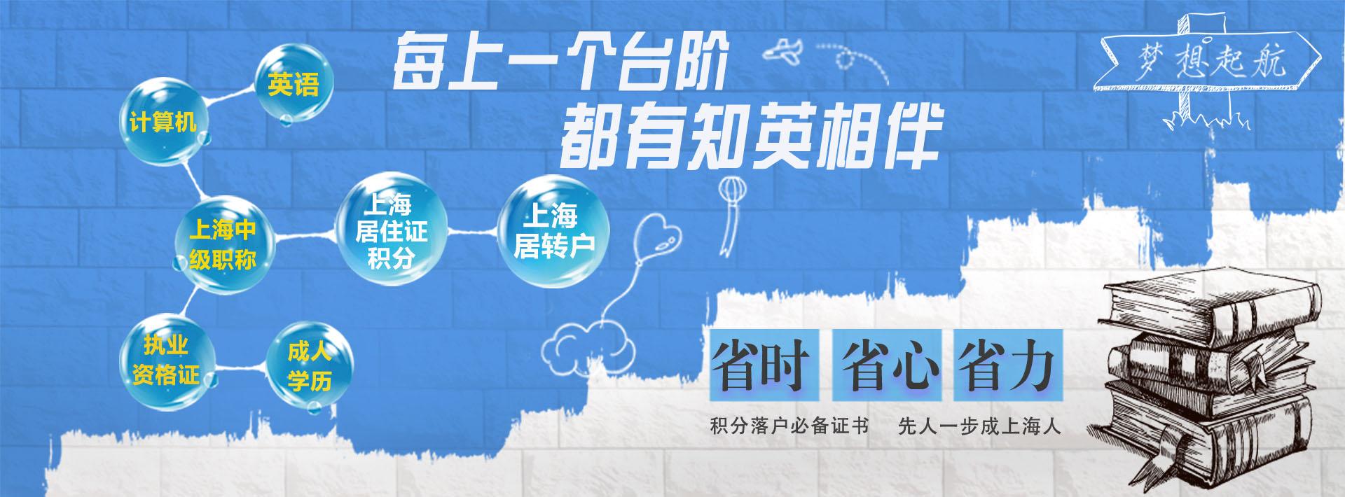 知英培训 上海专升本 上海成人教育零压力 有保障