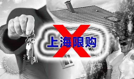 上海买房限购