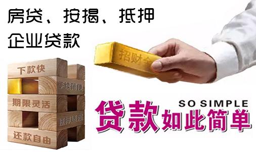 上海按揭贷款
