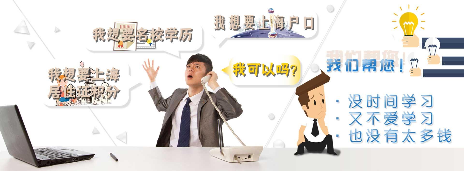 知英助您上海居转户 上海居住证积分 上海居住证转户口