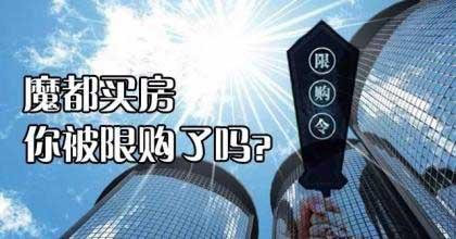 上海户籍买房限购问题
