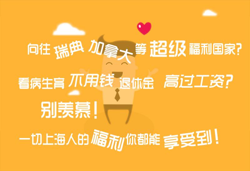 学历职称如何申请上海居住证积分