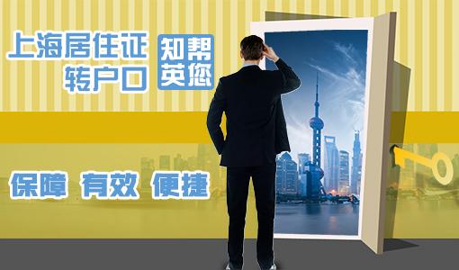 办理上海居住证转户口
