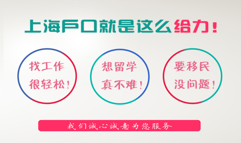 上海居住证积分转户口办理条件