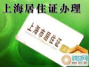 上海居住证积分一站式流程