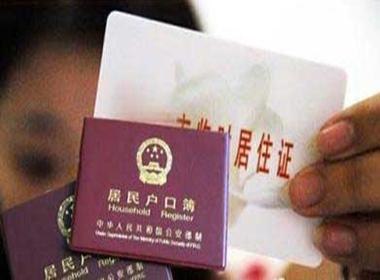 上海居转户服务机构