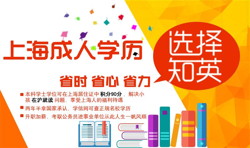 上海成人教育培训机构