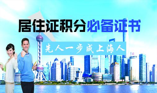 上海学习中心大专本科学校