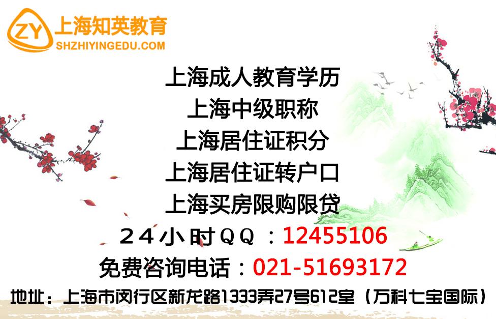 上海居住证转户口