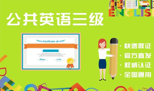 上海公共英语三级培训班