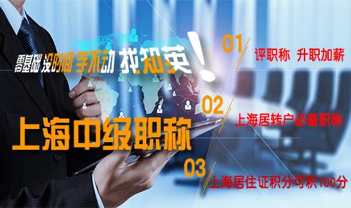 上海中级职称办理