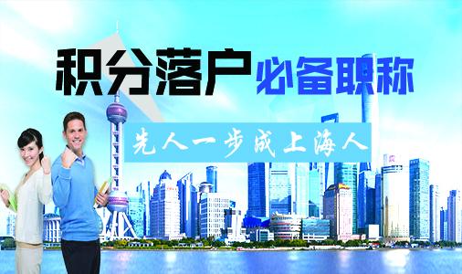 上海中级职称培训