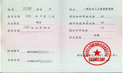上海职业资格证书培训