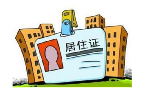 上海居住证办理