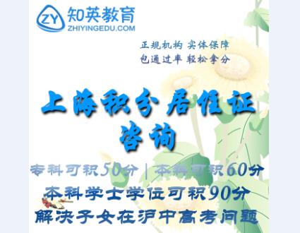上海居住证积分办理中介