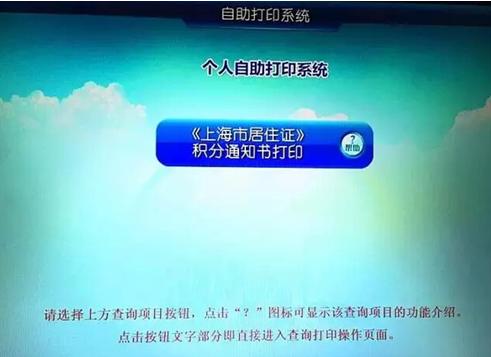 关键词:上海居住证积分办理