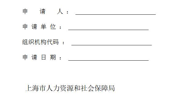上海居住证积分申请表