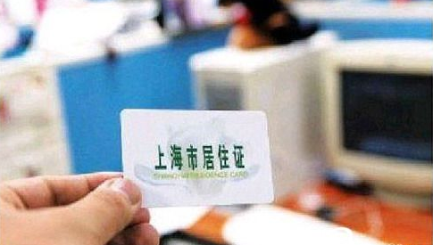 上海居住证积分不够怎么办