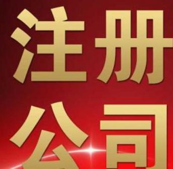 注册公司上海居住证积分