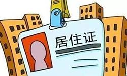 2018上海居住证积分超生罚款