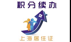 研究生落户上海政策