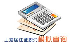 上海职称落户要求社保基数是多少钱