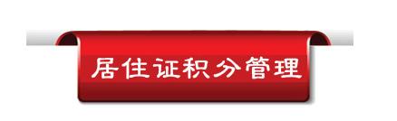 上海居住证积分办理流程