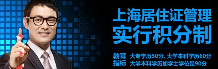 上海居住证积分申请上海户口