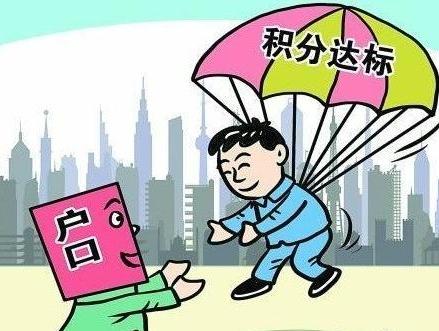 上海市积分转户口