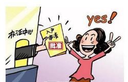 上海居住证积分和居转户查询方式
