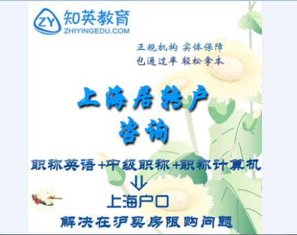 关于管理咨询师可用于上海居住证转户口中所需中级职称通知