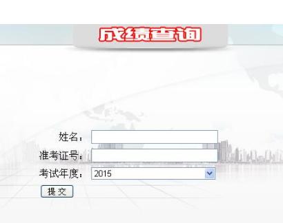 上海公共英语三级成绩查询和领取证书时间
